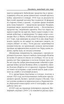 Человек-амфибия. Романы — фото, картинка — 9