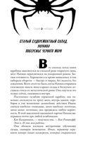 Чёрная Вдова. Красная метка — фото, картинка — 12