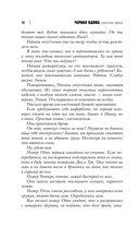 Чёрная Вдова. Красная метка — фото, картинка — 13
