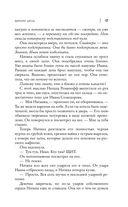 Чёрная Вдова. Красная метка — фото, картинка — 14