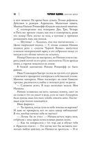 Чёрная Вдова. Красная метка — фото, картинка — 15