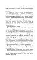 Чёрная Вдова. Красная метка — фото, картинка — 7