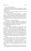 Чёрная Вдова. Красная метка — фото, картинка — 8