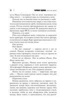 Чёрная Вдова. Красная метка — фото, картинка — 9