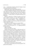 Чёрная Вдова. Красная метка — фото, картинка — 10