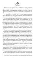 Дневник пани Ганки — фото, картинка — 10