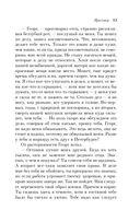 Превращение (м) — фото, картинка — 12