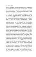Превращение (м) — фото, картинка — 5