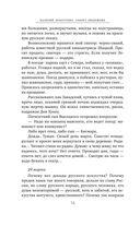 Секрет Любимова — фото, картинка — 13