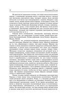 История России с древнейших времен до наших дней — фото, картинка — 13