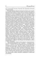 История России с древнейших времен до наших дней — фото, картинка — 5