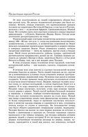 История России с древнейших времен до наших дней — фото, картинка — 6