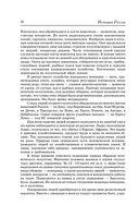История России с древнейших времен до наших дней — фото, картинка — 9