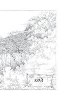 Хроники Края. Полночь над Санктафраксом — фото, картинка — 7