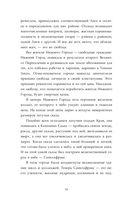 Хроники Края. Полночь над Санктафраксом — фото, картинка — 9