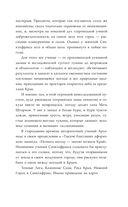 Хроники Края. Полночь над Санктафраксом — фото, картинка — 10