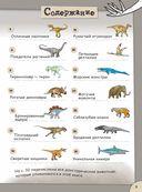 Потрясающие динозавры и другие доисторические существа. Более 80 видов животных — фото, картинка — 1