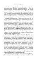 Золотой жук. Рассказы — фото, картинка — 12