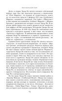 Золотой жук. Рассказы — фото, картинка — 14