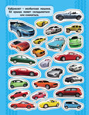 100 наклеек. Автомобили — фото, картинка — 2