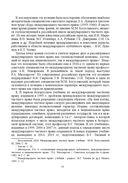 Международное частное право — фото, картинка — 11