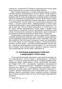 Международное частное право — фото, картинка — 12