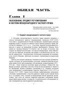 Международное частное право — фото, картинка — 6