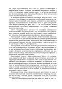 Международное частное право — фото, картинка — 8