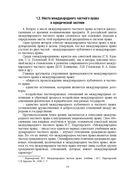 Международное частное право — фото, картинка — 10