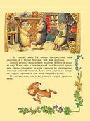 Все самые великие сказки мира — фото, картинка — 15