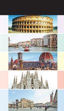 Италия. Путеводитель — фото, картинка — 12