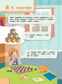 Развиваем интеллект. Логические игры и головоломки — фото, картинка — 6