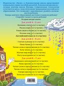 Английский язык. Для детей 4-5 лет (в двух частях) — фото, картинка — 7