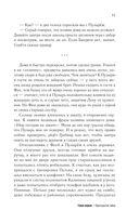 Серый ворон. Прорыв в Пангею — фото, картинка — 11