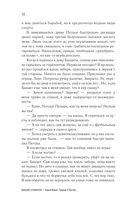 Серый ворон. Прорыв в Пангею — фото, картинка — 12