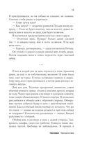 Серый ворон. Прорыв в Пангею — фото, картинка — 13