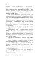 Серый ворон. Прорыв в Пангею — фото, картинка — 14