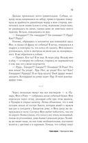 Серый ворон. Прорыв в Пангею — фото, картинка — 15