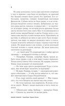 Серый ворон. Прорыв в Пангею — фото, картинка — 8