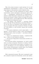 Серый ворон. Прорыв в Пангею — фото, картинка — 9