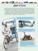 Большая энциклопедия. Транспорт — фото, картинка — 10