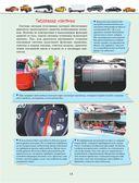 Большая энциклопедия. Транспорт — фото, картинка — 14