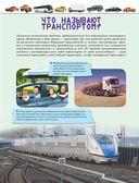 Большая энциклопедия. Транспорт — фото, картинка — 4