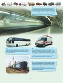 Большая энциклопедия. Транспорт — фото, картинка — 7