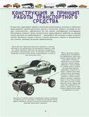 Большая энциклопедия. Транспорт — фото, картинка — 8
