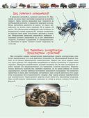 Большая энциклопедия. Транспорт — фото, картинка — 9