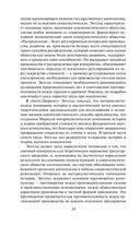 Анти-Дюринг. Диалектика природы — фото, картинка — 10