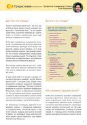 Тренируем мозг. Тетрадь для развития памяти и интеллекта №6 — фото, картинка — 4