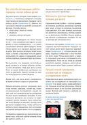 Тренируем мозг. Тетрадь для развития памяти и интеллекта №6 — фото, картинка — 5