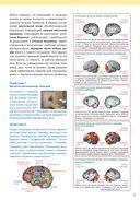 Тренируем мозг. Тетрадь для развития памяти и интеллекта №6 — фото, картинка — 6